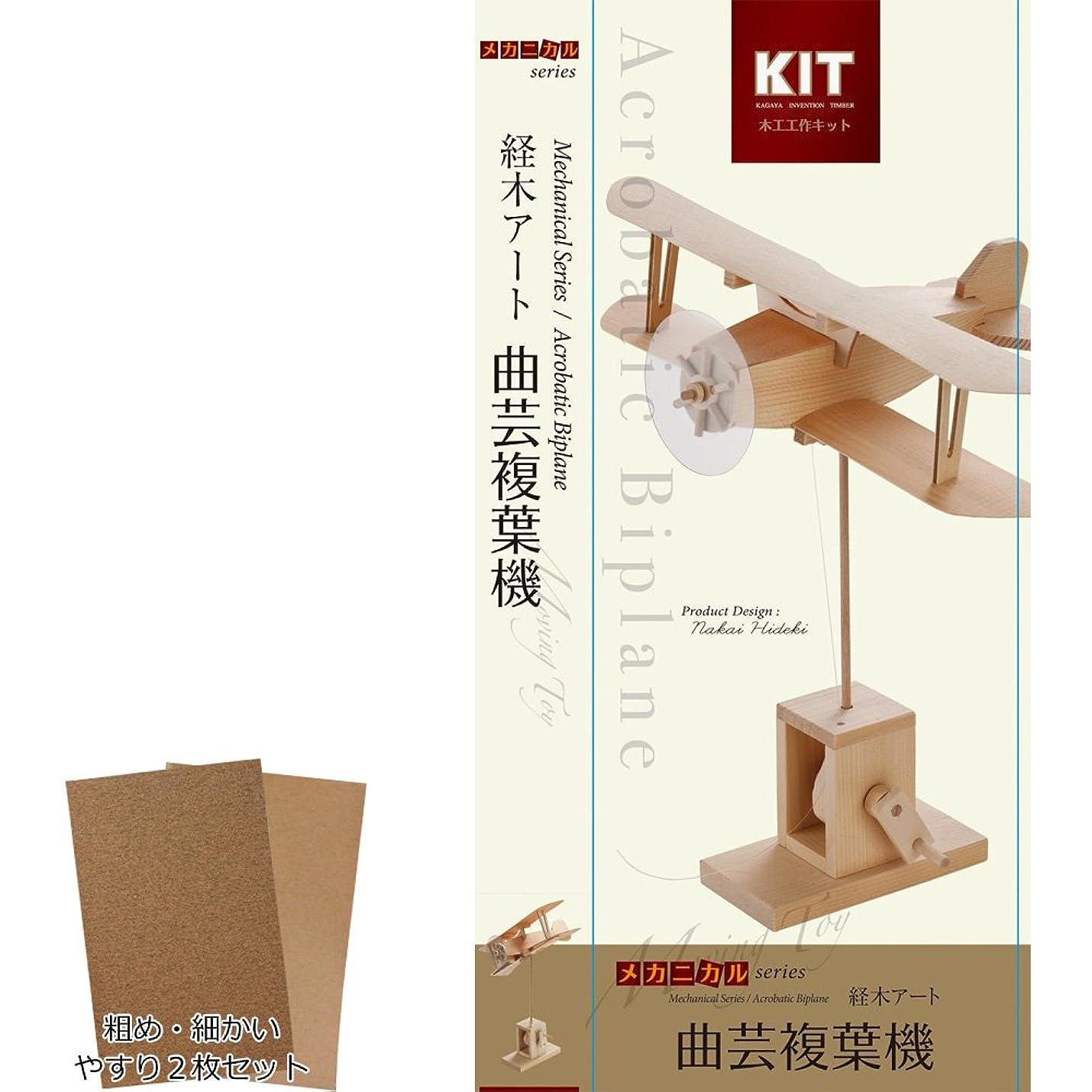 兄兵器庫モルヒネ木製工作キット メカニカルシリーズ 曲芸複葉機 201231 紙やすりセット