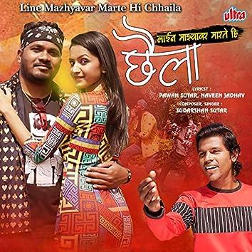 Line Mazhyavar Marte Hi Chhaila