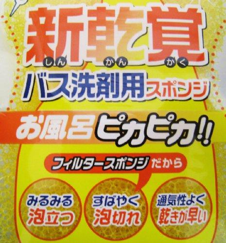 オーエスポンジ黄色約縦16×横8.5×高さ5cm新乾覚バススポンジお風呂ピカピカくぼみ付き