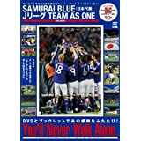 「SAMURAI BLUE(日本代表) vs Jリーグ TEAM AS ONE」 DVD-BOOK (<DVD>)