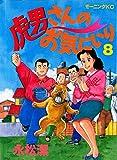 虎男さんのお気に入り(8) (モーニングコミックス)