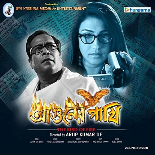 Rupankar feat. Srikanta Acharya, Amrita Dutta & Subhamita