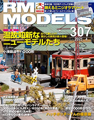 RM MODELS (アールエムモデルズ) 2021年4月号 Vol.307 [雑誌]