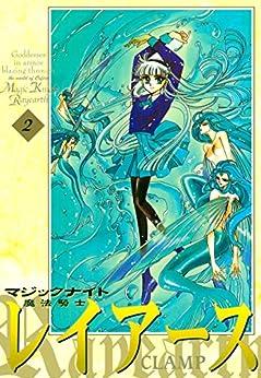 [CLAMP]の魔法騎士レイアース(2) (なかよしコミックス)