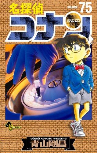 Nendoroid Detective Conan 75 Petit Special Edition...