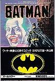 バットマン―ワーナー映画公式原作コミック