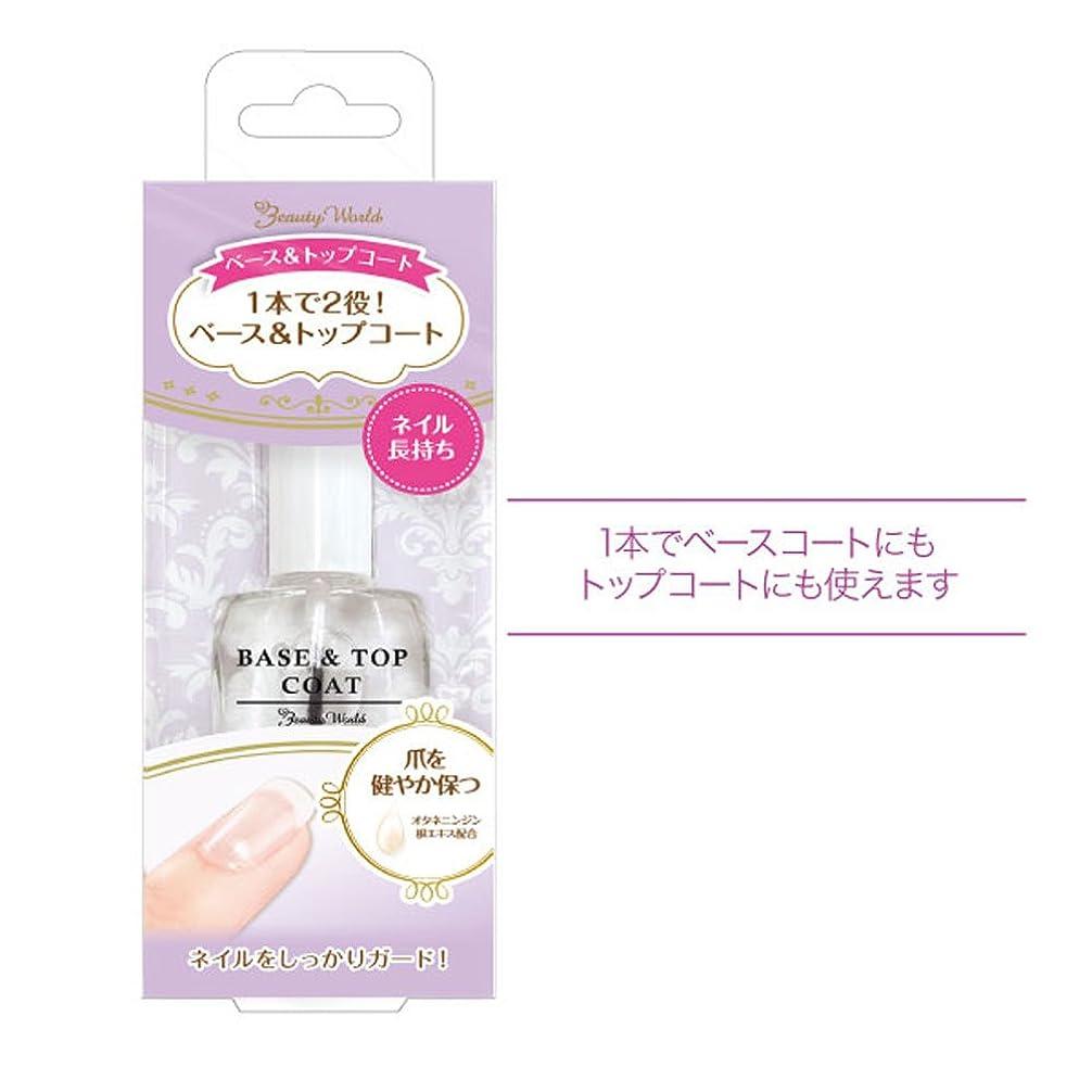 トラップ浴肺炎LT ベース&トップコート (爪化粧料) AJC480