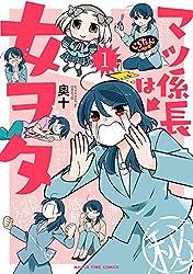 マツ係長は女ヲタ 1巻 (まんがタイムコミックス)