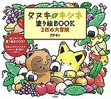 タヌキとキツネ塗り絵BOOK 2匹の大冒険