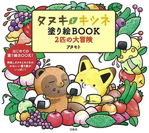 タヌキとキツネ塗り絵BOOK 2匹の大冒険の詳細を見る