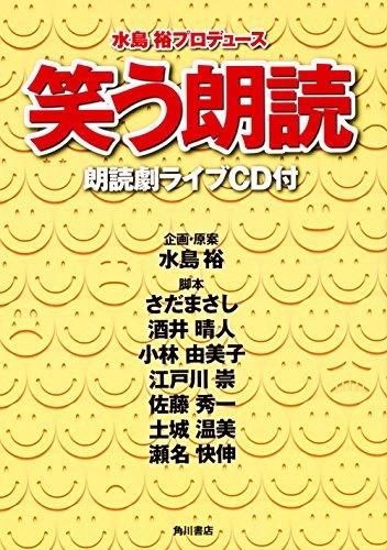 笑う朗読 朗読劇ライブCD付の詳細を見る