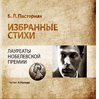 Boris Pasternak Selected Poems                   Autor:                                                                                                                                 Boris Pasternak                               Sprecher:                                                                                                                                 Andrey Kolyada                      Spieldauer: 4 Std. und 50 Min.     Noch nicht bewertet     Gesamt 0,0