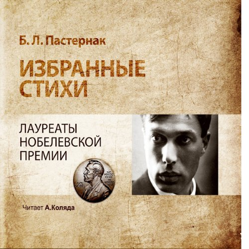 Boris Pasternak Selected Poems audiobook cover art