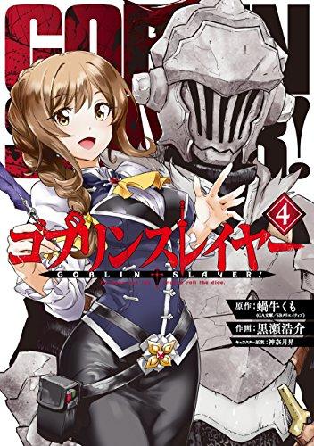 ゴブリンスレイヤー(4) (ビッグガンガンコミックス)