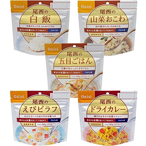 尾西食品 尾西のアルファ米人気5種類詰め合わせセット(山菜おこわ・五目ご飯・白飯・ドライカレー・えびピラフ)