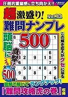 超激盛り! 難問ナンプレ500 Vol.13 (COSMIC MOOK)