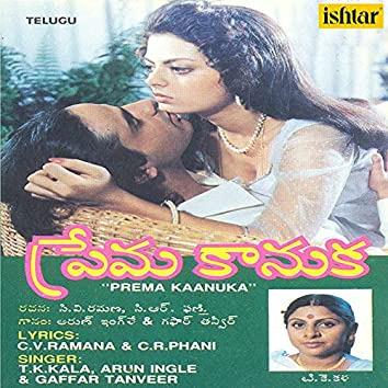 Prema Kaanuka (Original Motion Picture Soundtrack)