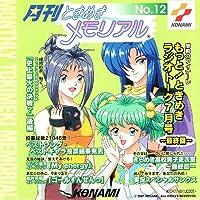 月刊ときめきメモリアル(12)