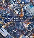 TOKYO NIGHT CRUISING~東京夜景空撮~ 2枚組ブルーレイ&DVD [Blu-ray] image