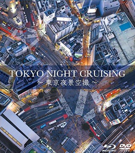 TOKYO NIGHT CRUISING~東京夜景空撮~ 2枚組ブルーレイ&DVD [Blu-ray]