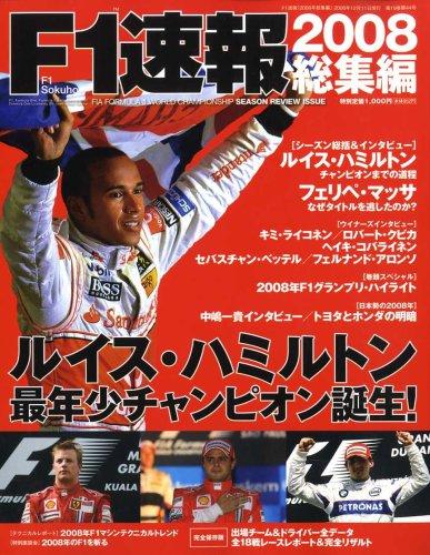 F1 (エフワン) 速報 2008年 12/11号 [雑誌]