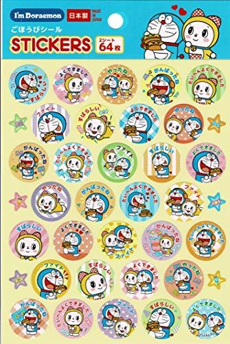 ごほうびシール ドラえもん 64枚 I'm Doraemon 日本製