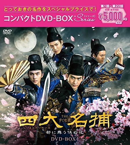 四大名捕~都に舞う侠の花~ コンパクトDVD-BOX1