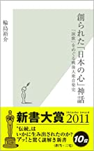 表紙: 創られた「日本の心」神話~「演歌」をめぐる戦後大衆音楽史~ (光文社新書) | 輪島 裕介
