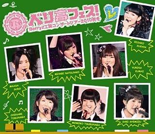 Blu-ray Disc.Berryz工房コンサートツアー2010秋冬 〜 ベリ高フェス! 〜