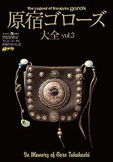 原宿ゴローズ大全 vol.3 (ワールドムック 1131)