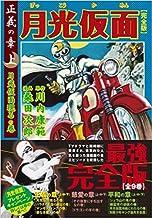 月光仮面 正義の章 コミックセット (マンガショップシリーズ) [マーケットプレイスセット]
