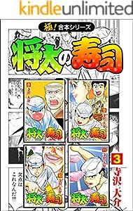 【極!合本シリーズ】 将太の寿司 3巻 表紙画像