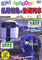 走れ!私鉄特急&快速列車 2 in 1 [DVD]
