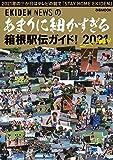 あまりに細かすぎる箱根駅伝ガイド! 2021 (ぴあ MOOK)