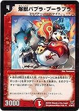 Duel Masters / DM-31/31 / U / Bomb Papura _ Pooler
