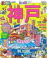 まっぷる 神戸mini'20 (マップルマガジン 関西 9)