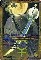 バトルスピリッツ/BS29-063金星神剣ヴィーナスサーベルR