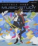 ボカロで覚える 中学数学 (MUSIC STUDY PROJECT)