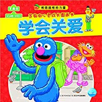 I believe the strength of character Sesame Street picture book of spiritual growth: learn to love(Chinese Edition)