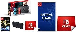 Nintendo Switch 本体 (ニンテンドースイッチ) 【Joy-Con (L) ネオンブルー/ (R) ネオンレッド】(Amazon.co.jp限定特典付) + ASTRAL CHAIN(アストラル チェイン) -Switch (Amazon.co.jp限定特典付) セット