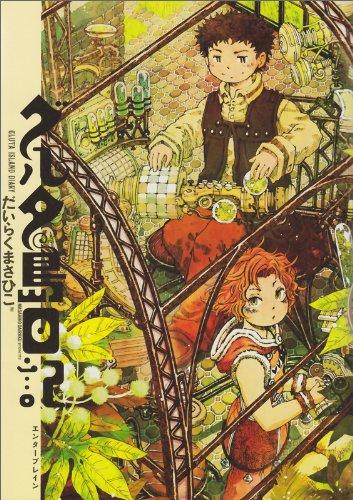 グルタ島日記 (ビームコミックス)