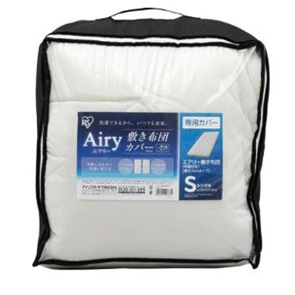 ヘビー不従順帰るアイリスオーヤマ エアリー敷布団カバー 通気性 洗える 抗菌防臭 シングル ACS-S