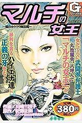 マルチの女王スペシャル 闇のカラクリ商法編 (Gコミックス) コミック