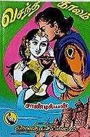 Vasantha Kalam