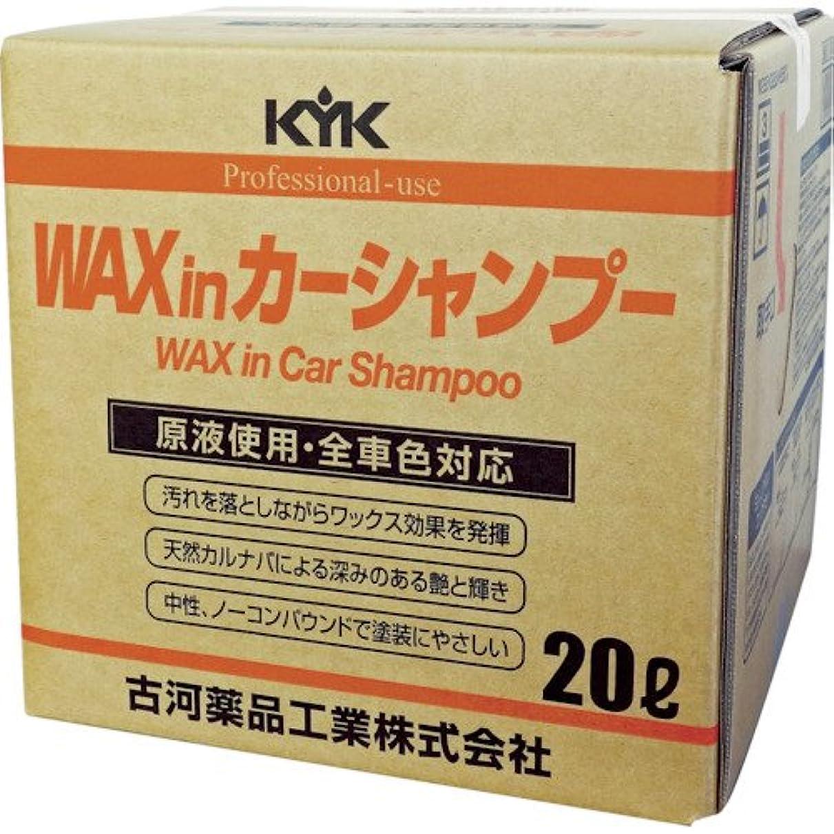 シリング子猫競合他社選手古河薬品工業(KYK) プロタイプワックスinカーシャンプーオールカラー用 20L  品番 21-202