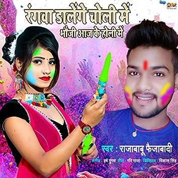 Rangwa Dalenge Choli me (Bhojpuri)