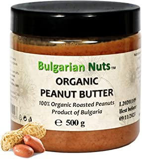 500 g Bio Pindakaas Volkoren , vrij van - gluten, emulgatoren, palmolie, suiker, conserveermiddelen, Bulgaarse pinda's