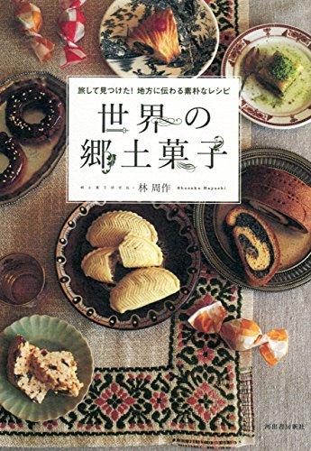 世界の郷土菓子