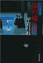 表紙: 御宿かわせみ6狐の嫁入り (文春文庫) | 平岩 弓枝