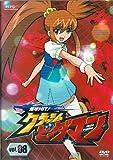 爆球HIT! クラッシュビーダマン Vol.8[DVD]
